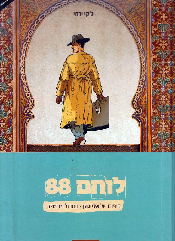 לוחם 88 : סיפורו של אלי כהן - המרגל מדמשק