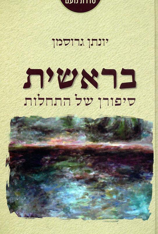 בראשית : סיפורן של התחלות-גרוסמן, יונתן176