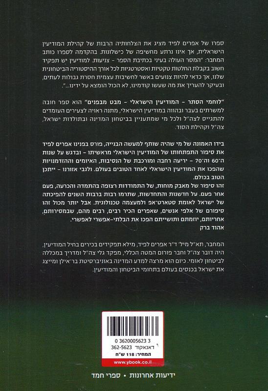 לוחמי הסתר : המודיעין הישראלי - מבט מבפנים-לפיד, אפרים59