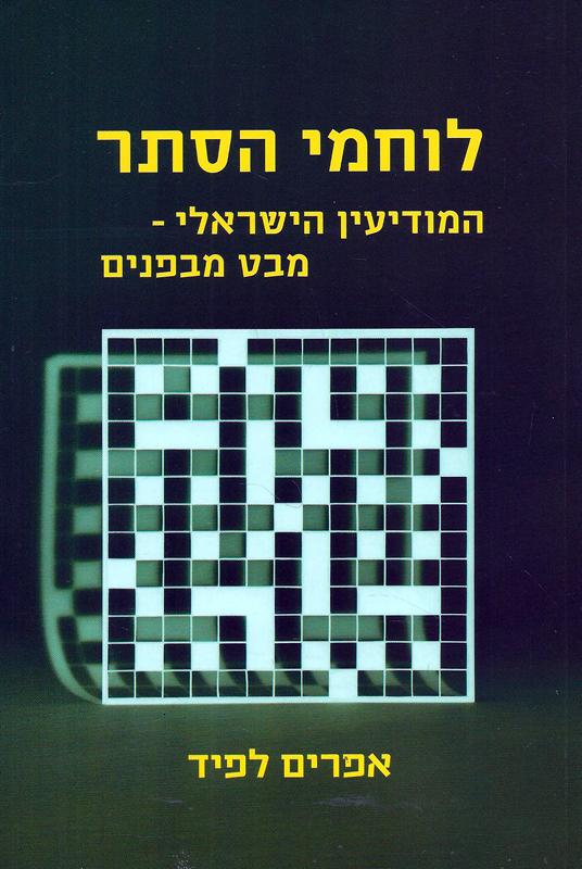 לוחמי הסתר : המודיעין הישראלי - מבט מבפנים