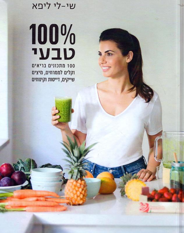 100% [מאה אחוז] טבעי : 100 מתכונים בריאים וקלים לממרחים, מיצים, שייקים, דייסות וקינוחים