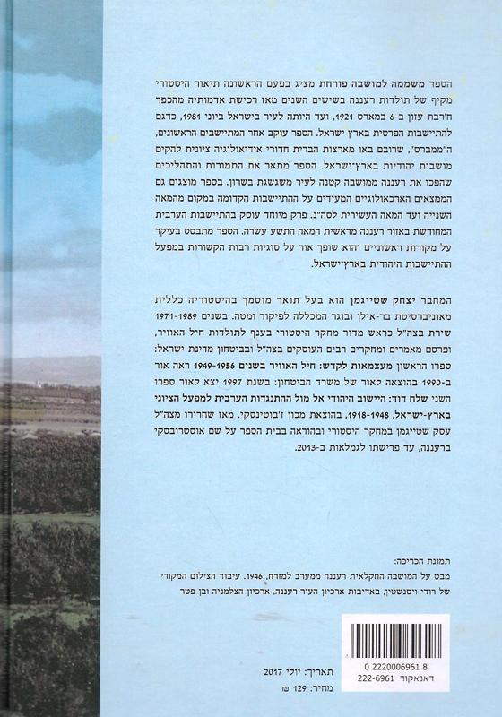 משממה למושבה פורחת : רעננה - דגם להתיישבות פרטית בארץ-ישראל, 1981-1922-שטיגמן, יצחק54