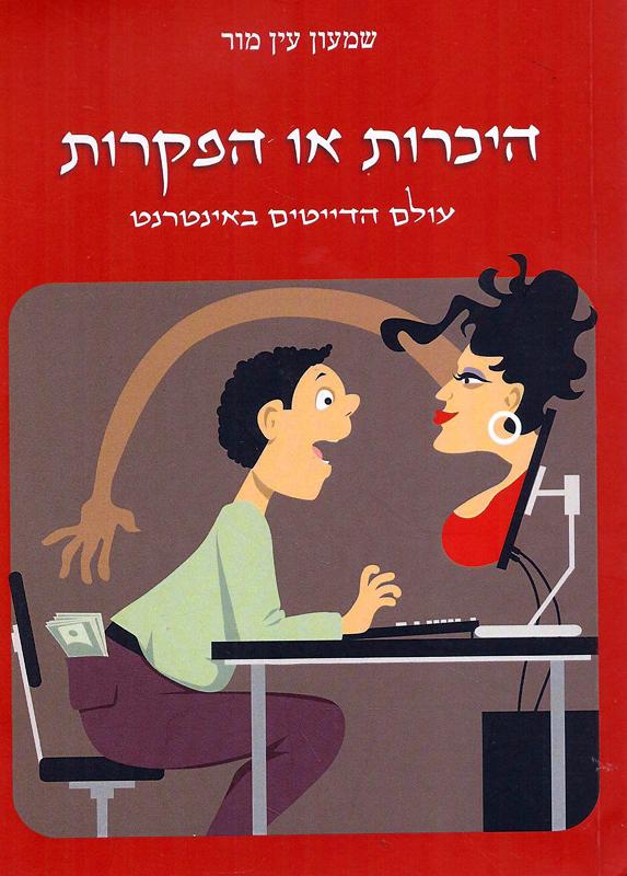 היכרות או הפקרות : עולם הדייטים באינטרנט-עין מור, שמעון174