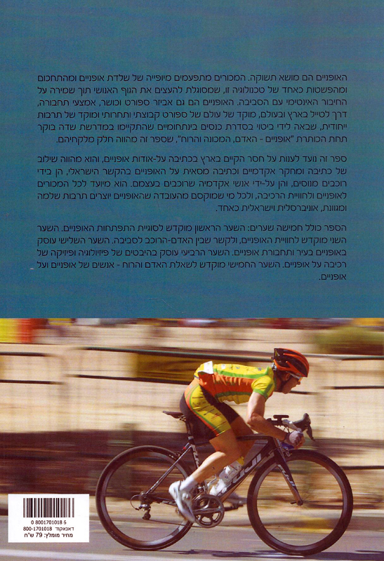 אופניים : האדם, המכונה והרוח-יצחק, חזי182