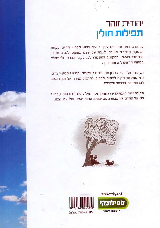 תפילות חולין-זוהר, יהודית164