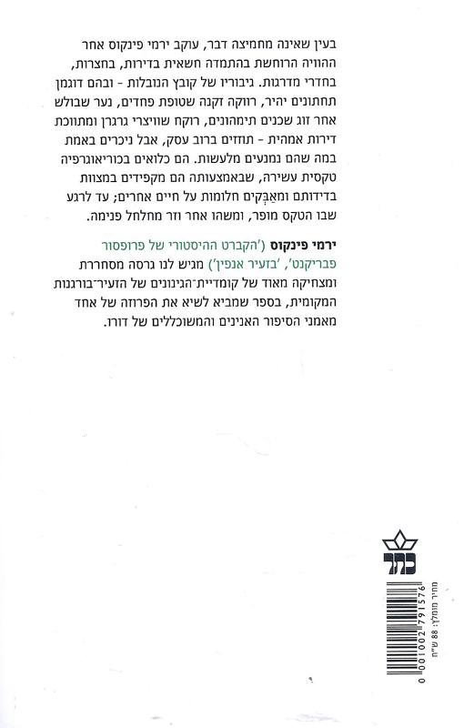 רווקים ואלמנות-פינקוס, ירמי62