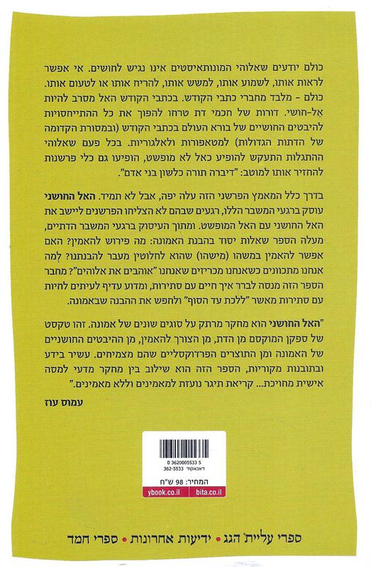 האל החושני : לגופו של האל המופשט-קלינברג, אביעד140