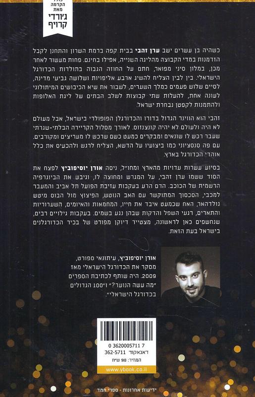 זהבי : סיפורו של ווינר-יוסיפוביץ, אורן147