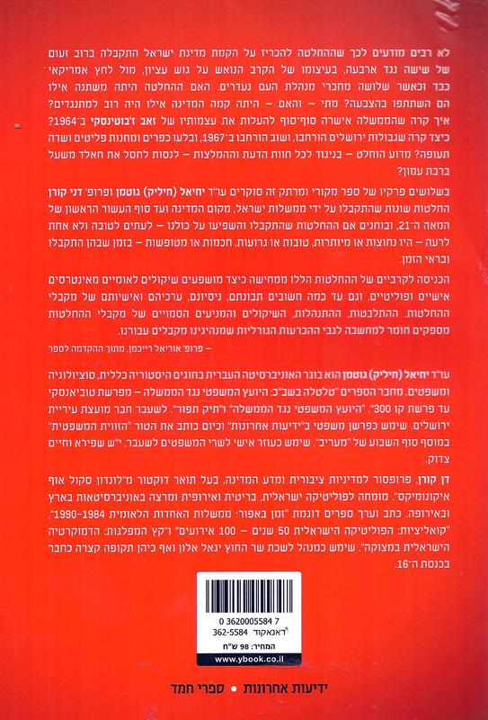 ממשלות ישראל לדורותיהן : החלטות חכמות והחלטות מטופשות-גוטמן, יחיאל; קורן, דן89