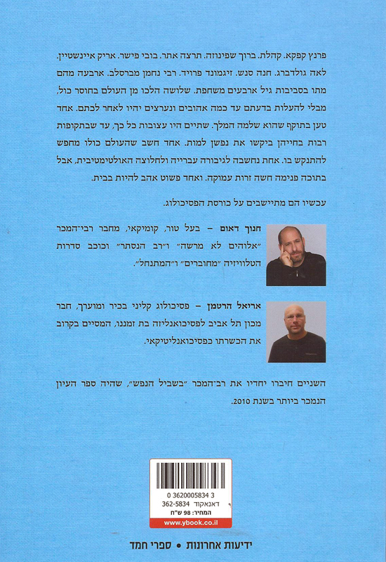 נפש יהודית-דאום, חנוך; הרטמן, אריאל165