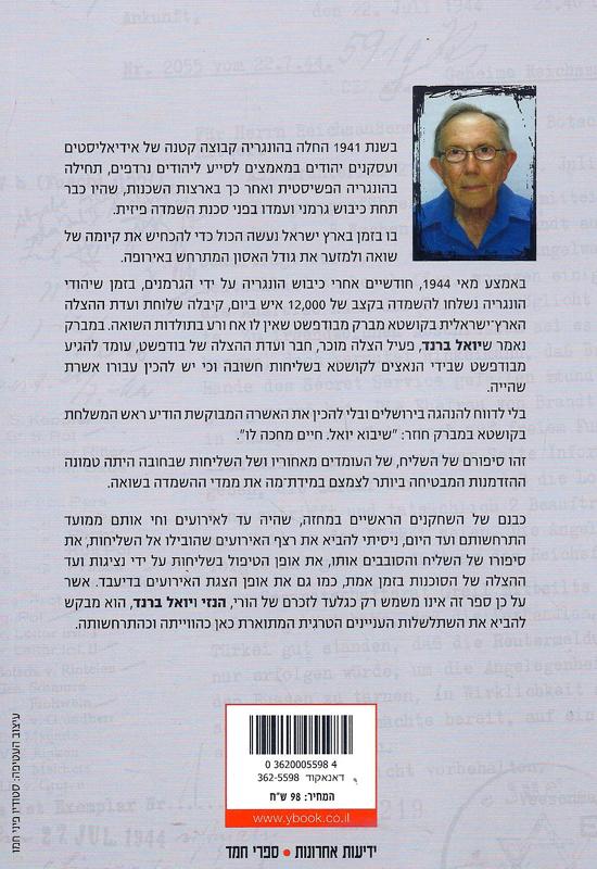 במלכודת הרשע, האדישות והסילוף : פעולות ההצלה של הנדי ויואל ברנד בשואה ומחירן-ברנד, דניאל52