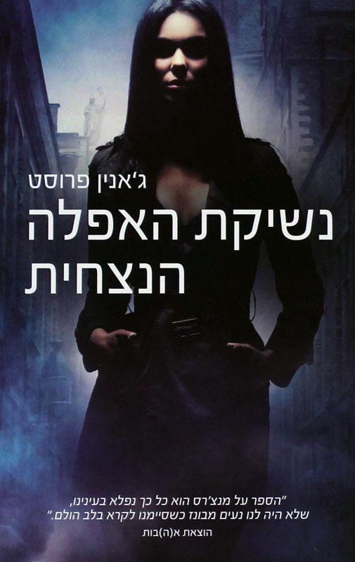 נשיקת האפלה הנצחית : ספר מעולמה של ציידת הלילה-פרוסט, ג'נין22