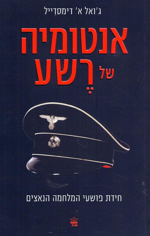 אנטומיה של רשע : חידת פושעי המלחמה הנאצים