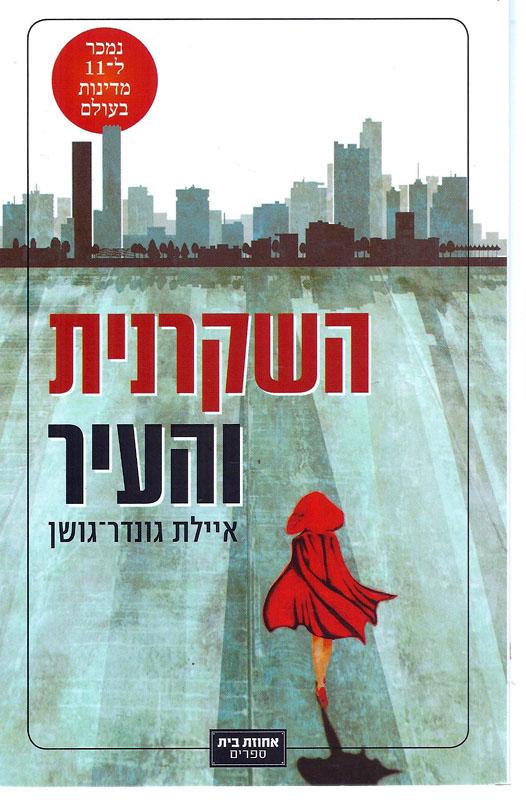 השקרנית והעיר : רומן-גונדר-גושן, אילת15