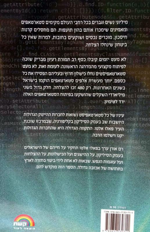 עמק הסיליקון-אורן, רם12