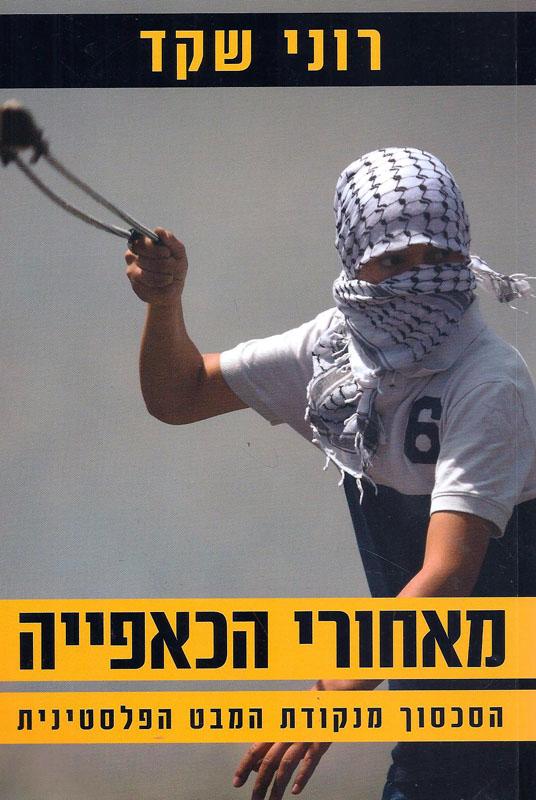 מאחורי הכאפייה : הסכסוך מנקודת המבט הפלסטינית-שקד, רוני23