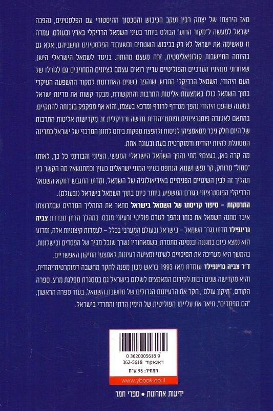 התרסקות : סיפור קריסתו של השמאל בישראל-גרינפילד, צביה24