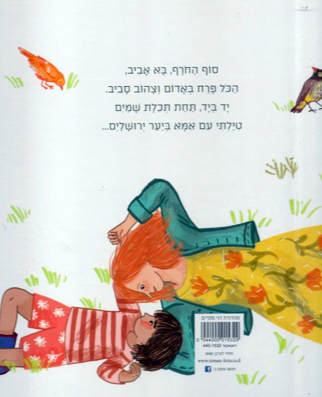 שלולית ביער ירושלים-בושרי, דבורה12