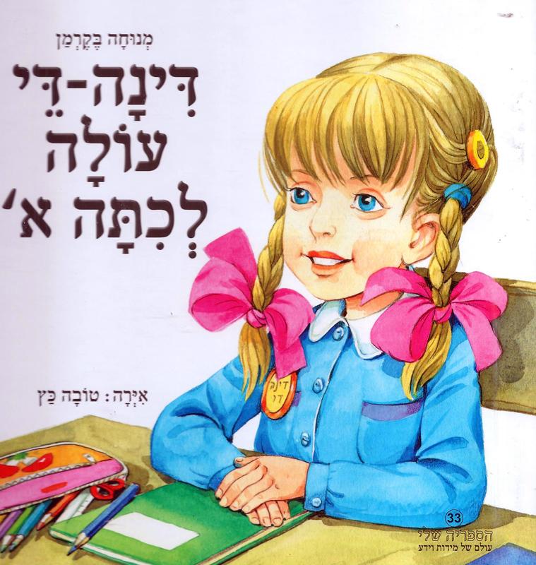 דינה-די עולה לכתה א'