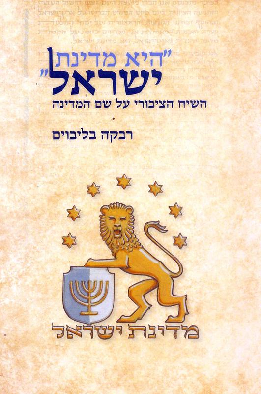 """""""היא מדינת ישראל"""" : השיח הציבורי על שם המדינה"""