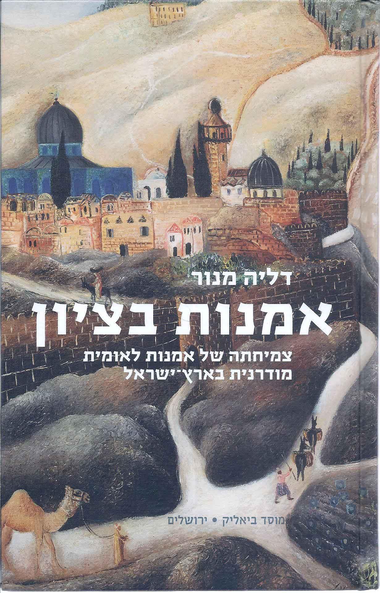 אמנות בציון : צמיחתה של אמנות לאומית מודרנית בארץ-ישראל