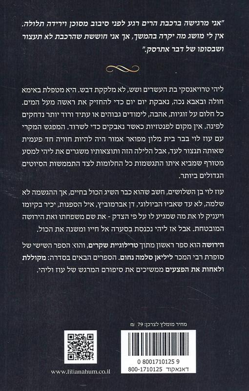 שקרים (1) הירושה-נחום, ליליאן סלמה7