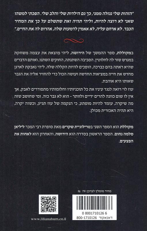 שקרים (2) מקוללת-נחום, ליליאן סלמה6