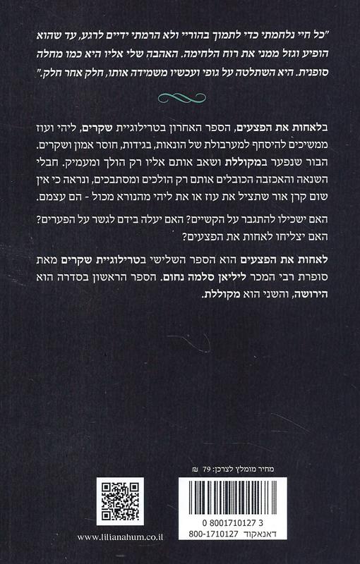 שקרים (3) לאחות את הפצעים-נחום, ליליאן סלמה5