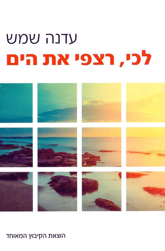 לכי, רצפי את הים : רומן