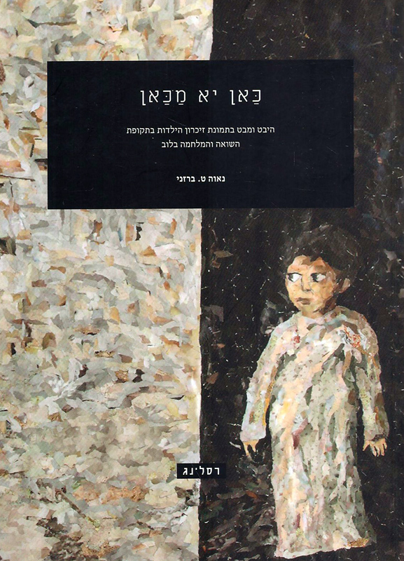 כאן יא מכאן : היבט ומבט בתמונת זיכרון הילדות בתקופת השואה והמלחמה בלוב