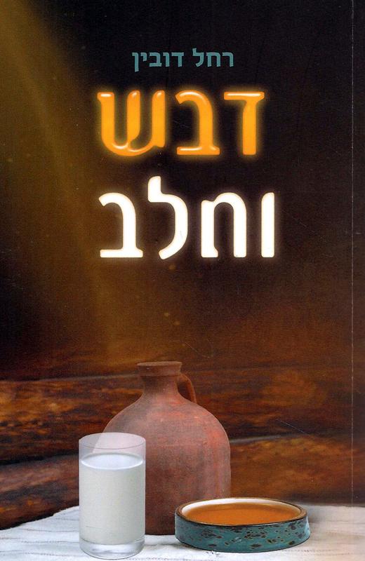 דבש וחלב : ועוד עשרה סיפורים-דובין, רחל7