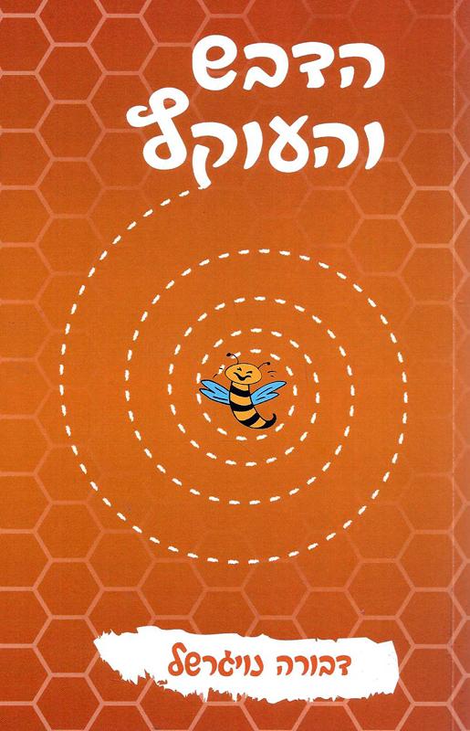 הדבש והעוקץ-נויגרשל, דבורה9