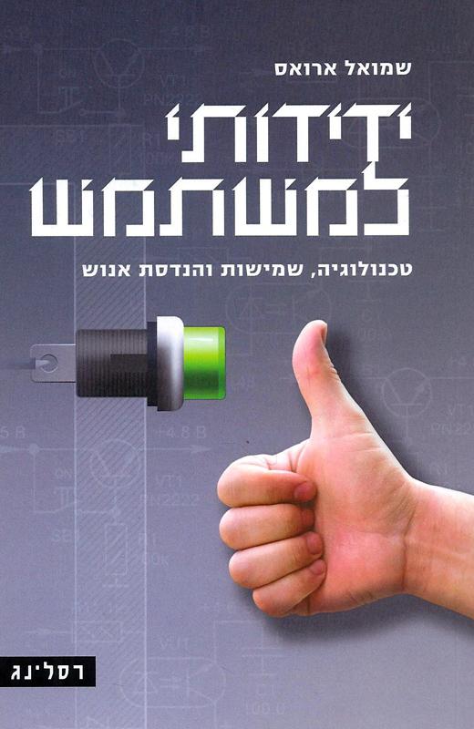 ידידותי למשתמש : טכנולוגיה, שמישות והנדסת אנוש