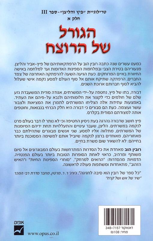 הגורל של הרוצח : חלק א'-הוב, רובין4