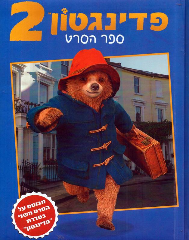 פדינגטון 2 : ספר הסרט
