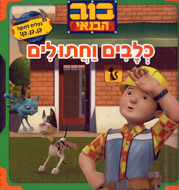 בוב הבנאי : כלבים וחתולים