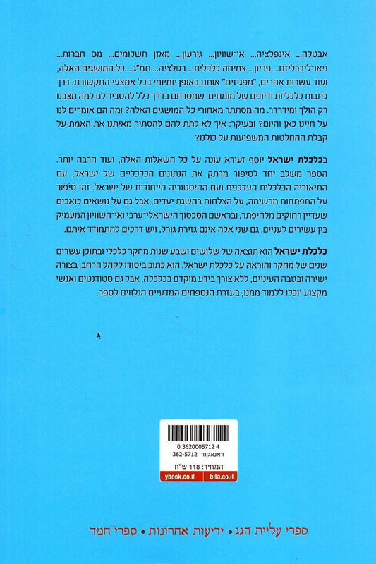 כלכלת ישראל-זעירא, יוסף18