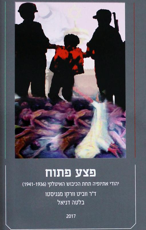 פצע פתוח : יהודי אתיופיה תחת הכיבוש האיטלקי (1941-1936)