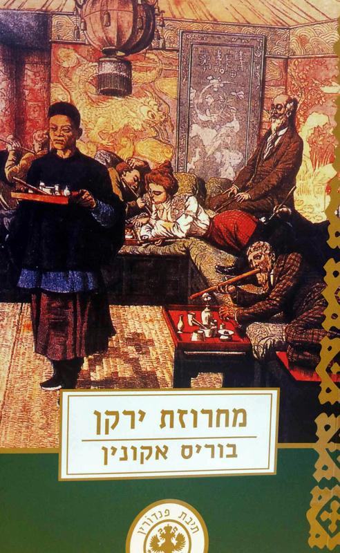 מחרוזת ירקן : הרפתקאותיו של אראסט פנדורין במאה התשע-עשרה