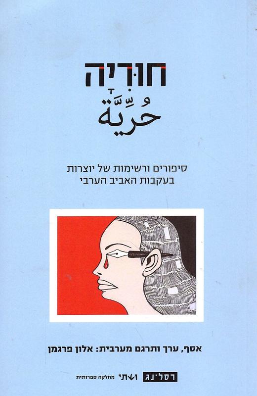 חוריה : סיפורים ורשימות של יוצרות בעקבות האביב הערבי