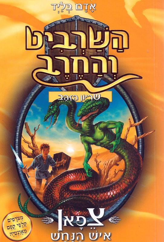 צפאן איש הנחש-בליד, אדם2