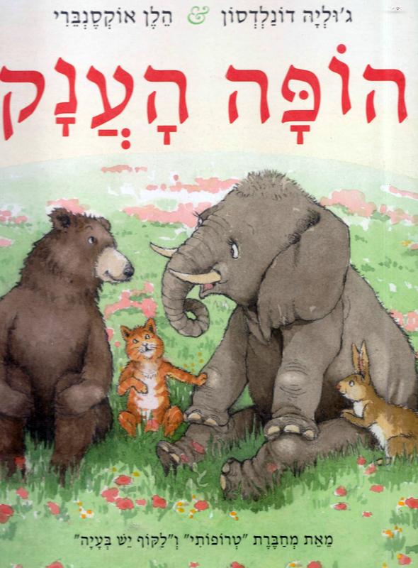 הופה הענק-דונלדסון, ג'וליה16