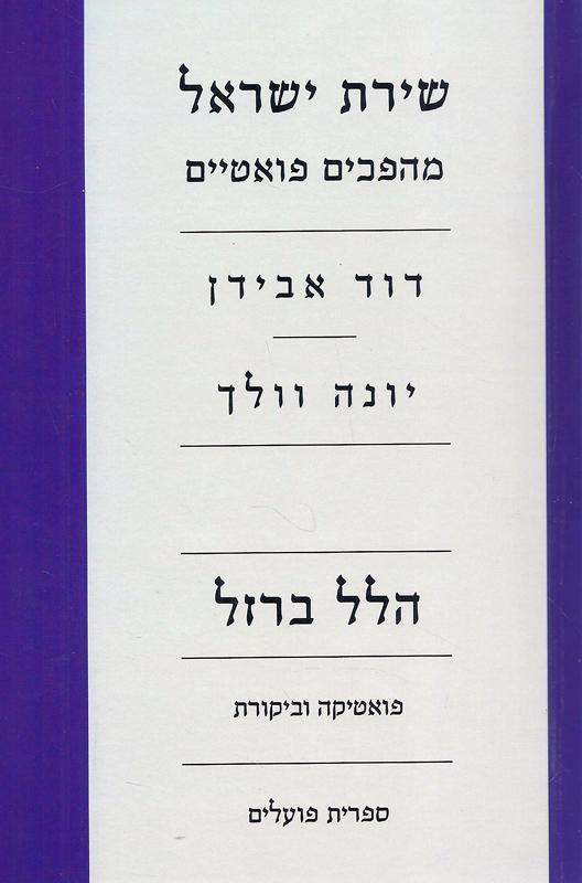 שירת ישראל - מהפכים פואטיים : דוד אבידן, יונה וולך