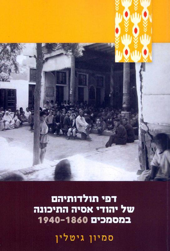 דפי תולדותיהם של יהודי אסיה התיכונה במסמכים 1940-1860