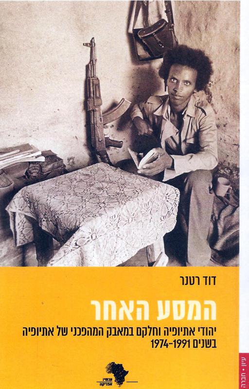 המסע האחר : סיפורי ישראלים שהיו פעילי מחתרות במלחמת האזרחים באתיופיה: 1991-1974