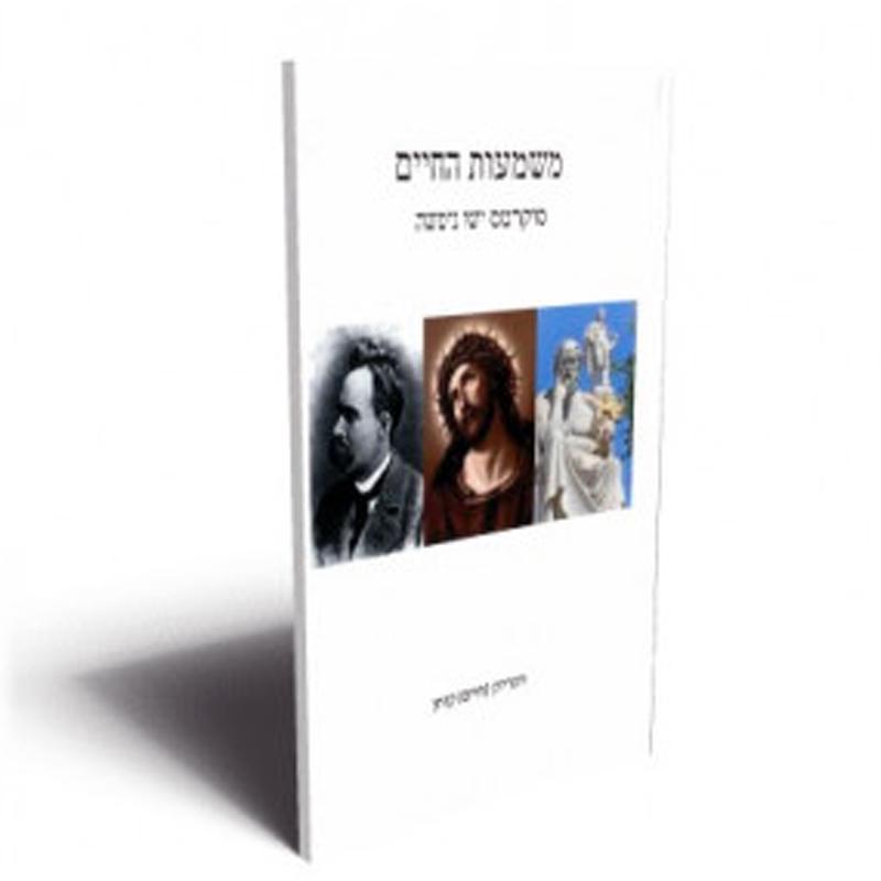 משמעות החיים בפילוסופיות של סוקרטס ישו וניטשה