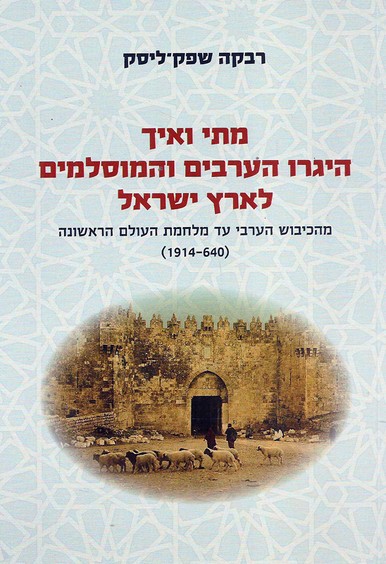 מתי ואיך היגרו הערבים והמוסלמים לארץ ישראל : מהכיבוש הערבי עד מלחמת העולם הראשונה (1914-640)