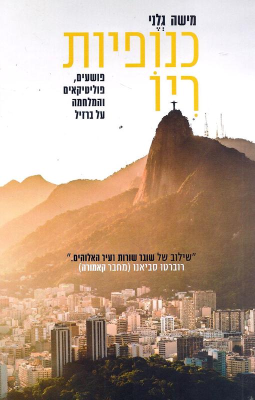 כנופיות ריו : פושעים, פוליטיקאים והמלחמה על ברזיל