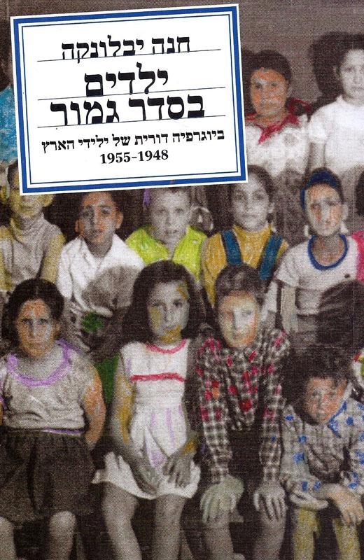 ילדים בסדר גמור : ביוגרפיה דורית של ילידי הארץ 1955-1948