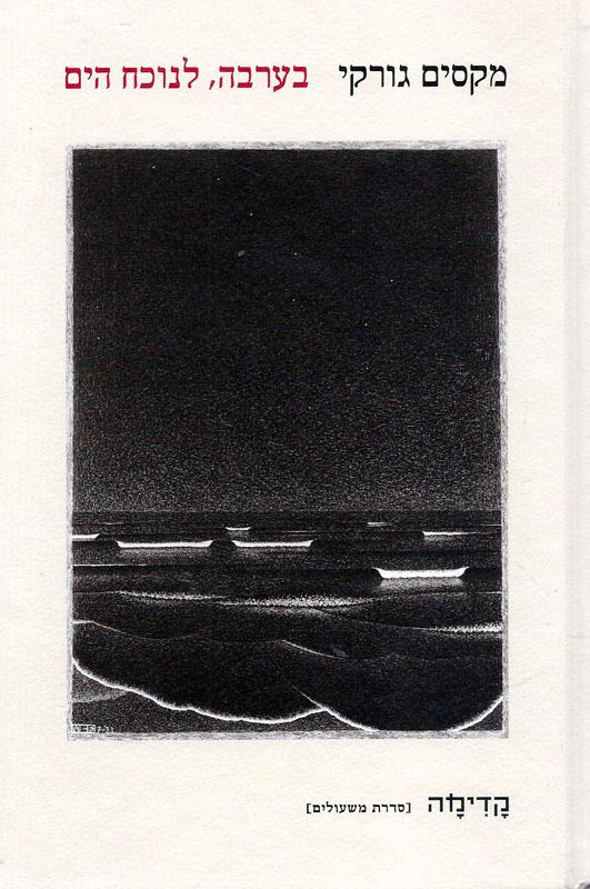 בערבה, לנוכח הים : סיפורים מוקדמים (1906-1892)